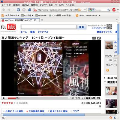 図3 firefox+flashplayerでYouTubeを見ている例