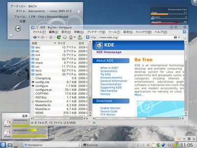 図2 KDE-4.3.1の画面例