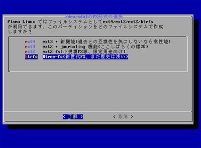 図1 インストーラのBtrFS対応