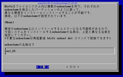 図2 ルートファイルシステム用サブボリュームの作成