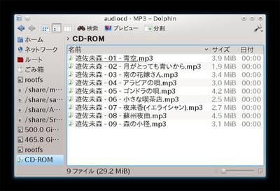 図2 MP3形式だとサイズもずいぶん小さくなるらしい