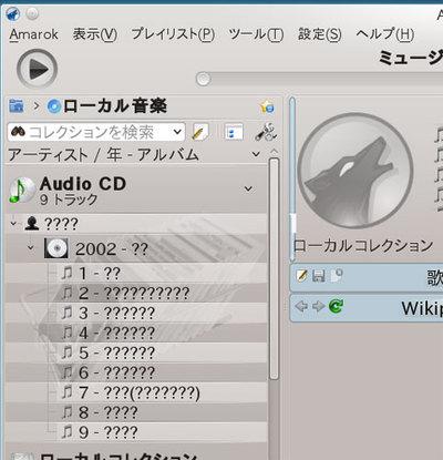 図2 Amarokでは日本語タイトルが文字化けする