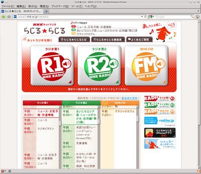 図1 NHKのインターネットラジオ「らじる★らじる」のページ