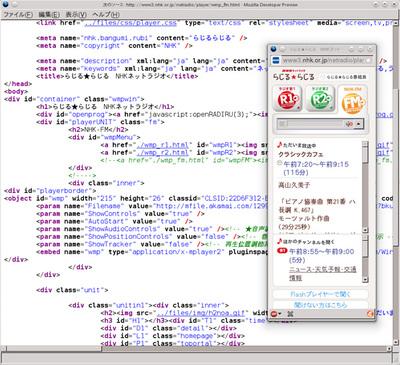 図2 「らじる★らじる」のWMP用のソース