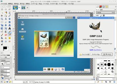 図1 GIMP-2.8.0の画面