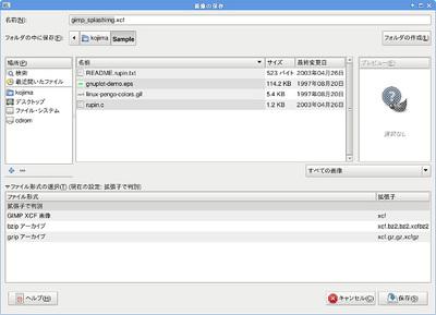 図3 GIMP-2.8の画像データの扱い