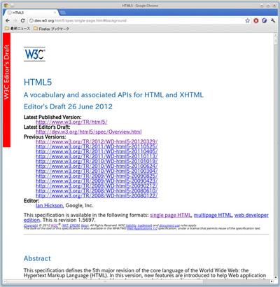 図1 W3CによるHTML5のページ