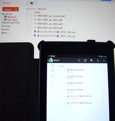 図2 Google Driveと同期