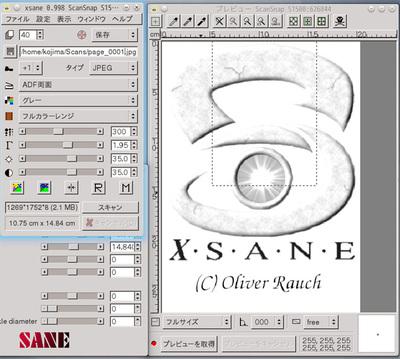 図1 ScanSnap S1500用の設定