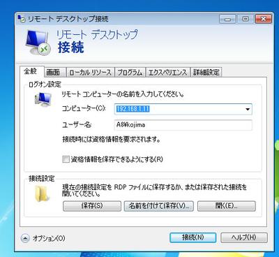 図1 リモートデスクトップ接続画面