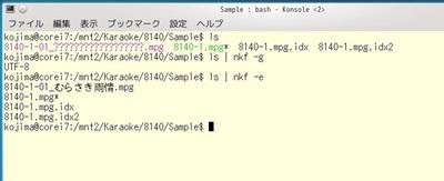 図2 保存したファイル名がUTF-8になる