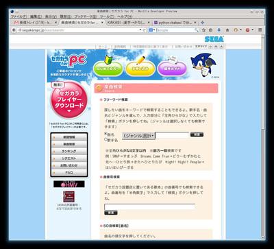 図1 「セガカラ」の楽曲検索ページ