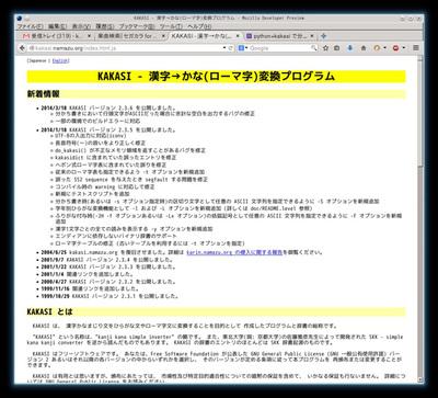 図2 kakasiのホームページ
