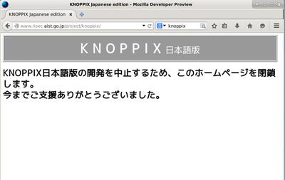 図1 閉鎖された旨を伝えるKnoppix日本語版のサイト