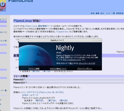 図3 Firefox Nightyly 41.0.2