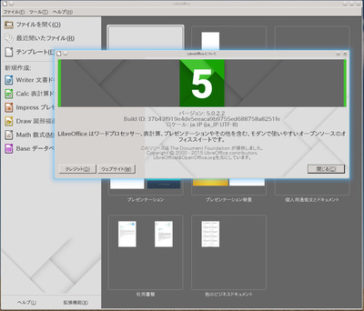 図4 LibreOffice-5.0.2