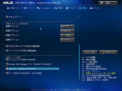 図2 ASUS B85M-EのUEFIメニュー画面