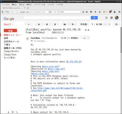 図2 sendmail-whois.confの実行例