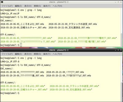 図3 samba経由の文字コード自動変換