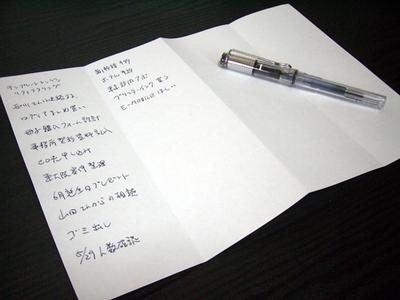 A4用紙(4つ折り)に書き出す