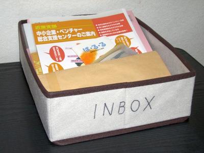 書類受け「INBOX」