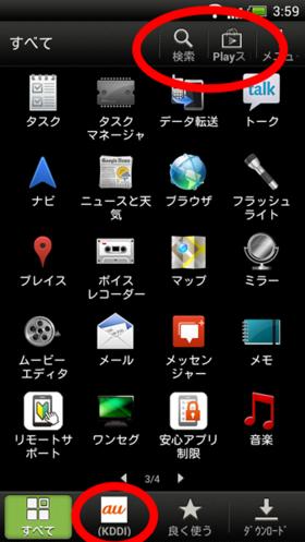 ドロワー上部には検索,Playストアボタン,下部にはKDDIボタン