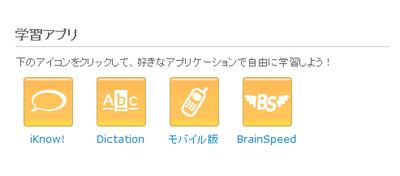学習アプリ