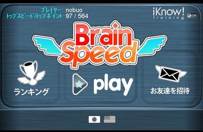 BrainSpeed初期画面