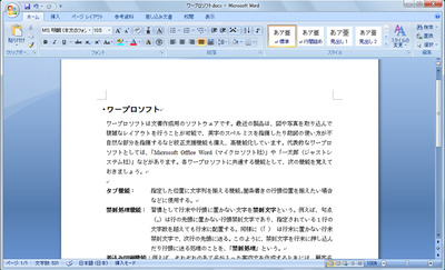 図 Microsoft Office Wordの画面