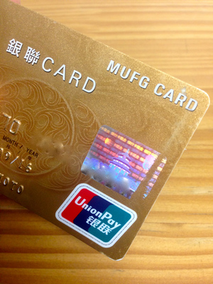 僕の銀聯カード