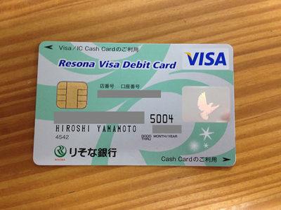僕のVISAデビットカード