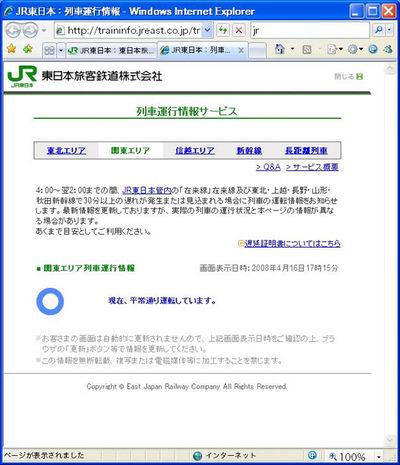 JR東日本の運行状況
