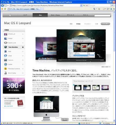Mac OS X 10.5.2(Leopard)のタイムマシン