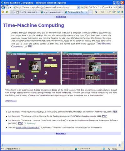 タイムマシンコンピューティング