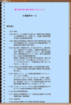 官邸による,小渕恵三もと首相の一日。
