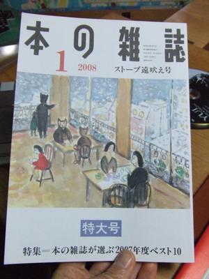 図1 本の雑誌社の『本の雑誌』2008年1月ストーブ遠吠え号