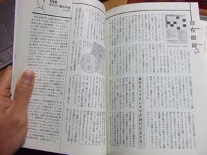 図2 本の雑誌社の『本の雑誌』2008年1月ストーブ遠吠え号