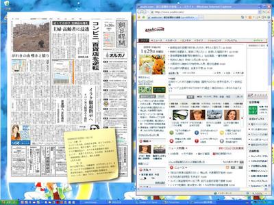 朝日新聞の一面とWebサイト。