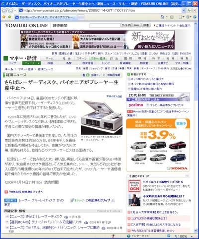 讀賣新聞のWebページ,2009年1月15日号の掲載記事