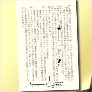 喜国雅彦の『本棚探偵の回想』(双葉社)p.173「誰かトレカを」