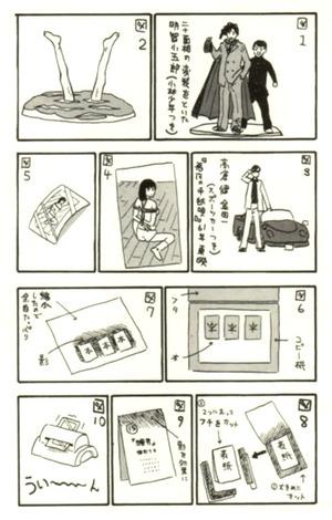 喜国雅彦の『本棚探偵の回想』(双葉社)p.180「誰かトレカを」
