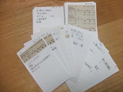 自作の図書カード