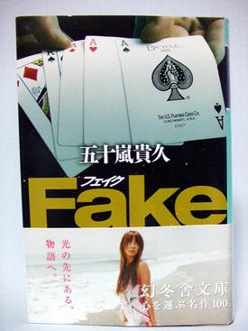 五十嵐貴久『Fake』(幻冬舎)