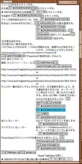 ToDoファイル