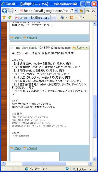 LivingToDoアプリケーションからメール送信