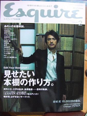 この記事を書くきっかけとなったEsquire2009年2月号
