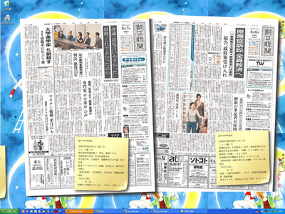 紙らしさをもった新聞の読み方