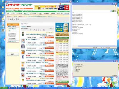 買いものをするときのインターフェースソフトとリストと商標
