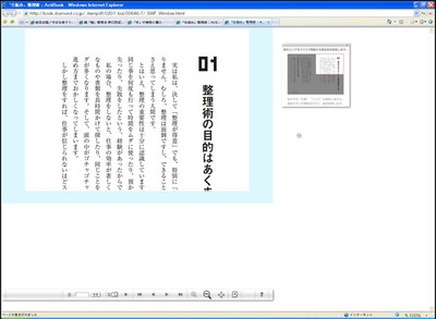 図5 比較のためのWebで見かけたブックブラウザの例