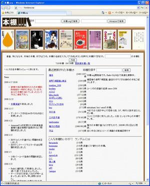 図2 慶應大学の増井俊之教授の『本棚.org』